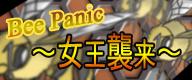 [IMG_Bee Panic]