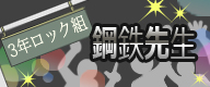 [IMG_3年ロック組鋼鉄先生]