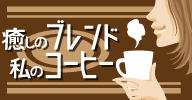 [IMG_癒しのブレンドコーヒー]