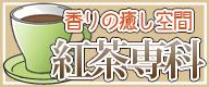 [IMG_香りの癒し空間紅茶専科]