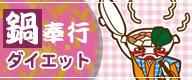 [IMG_鍋奉行ダイエット]