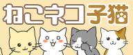 [IMG_ねこネコ子猫]