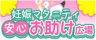 [IMG_妊娠マタニティ安心お助け広場]
