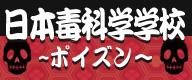 [IMG_日本毒科学学校]
