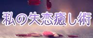 [IMG_私の失恋癒し術]